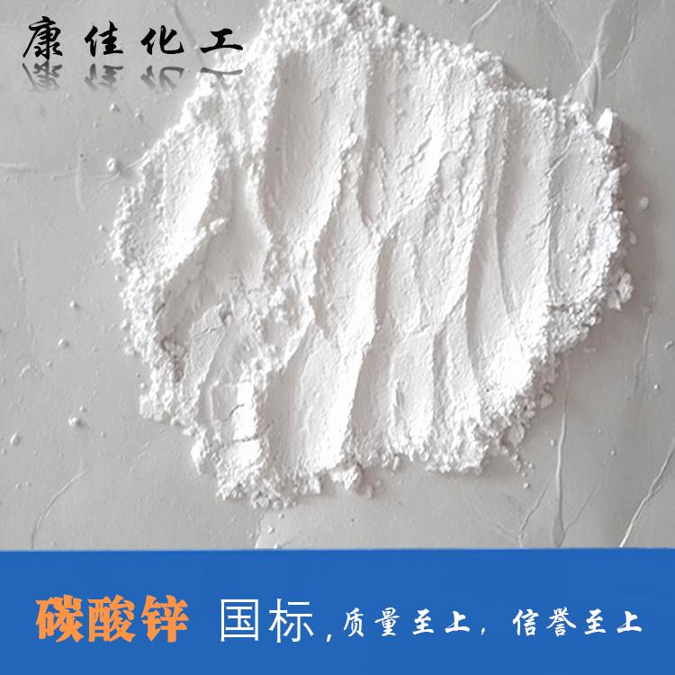 连云港碱式碳酸锌