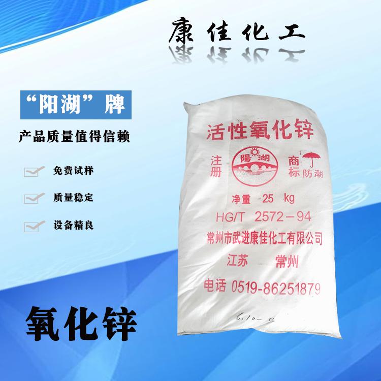 武汉活性氧化锌