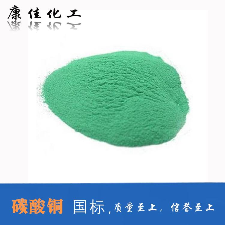 连云港碳酸铜