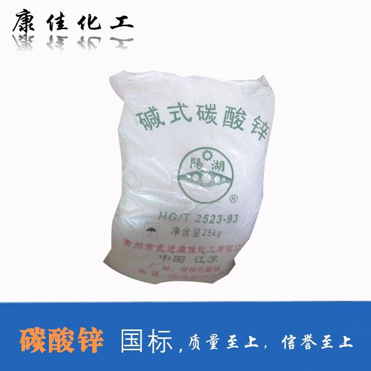工业碱式碳酸锌