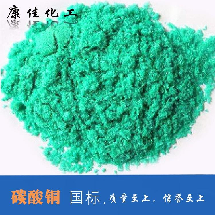 绿色碱式碳酸铜