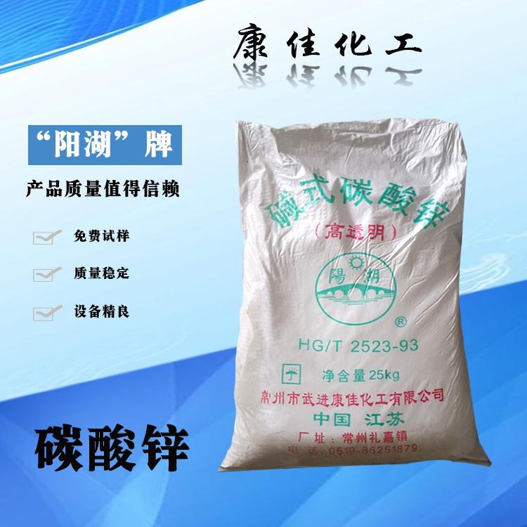 高纯度碱式碳酸锌