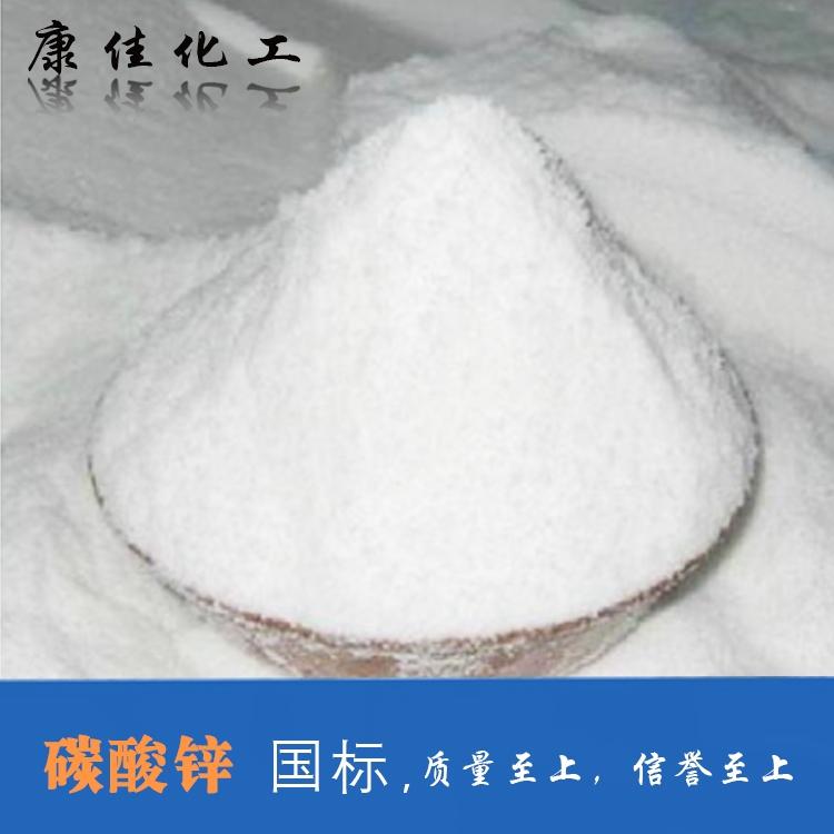 扬州工业碱式碳酸锌
