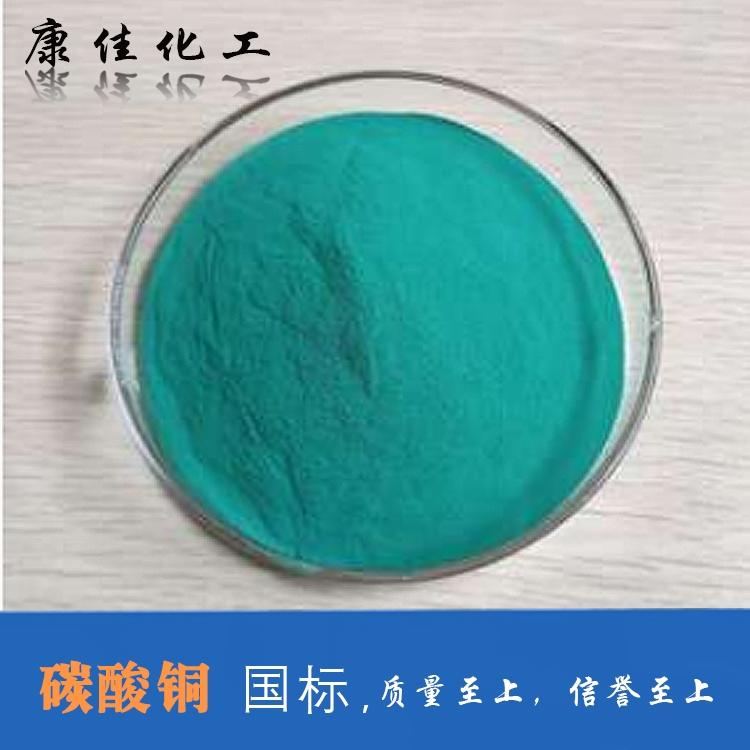 高纯碱式碳酸铜批发